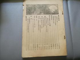 东方杂志 第二十七卷 第九号 民国19年