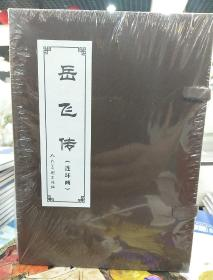 岳飞传连环画全15册50开平装
