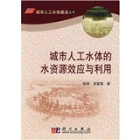 城市人工水体的水资源效应与利用 张丽,田富强  科学出版社