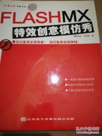 FLASH MX特效创意模仿秀
