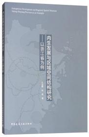 内生发展与区域空间结构研究--以浙江为例