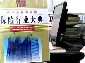中華人民共和國 保險行業大典(二)