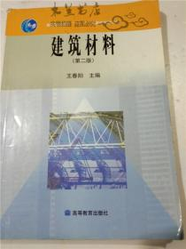 建筑材料(第二版) 王春阳主编 高等教育出版社