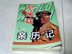 尼米兹亲历记(第二次世界大战)【大32开1995年一版二印 】