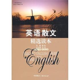英语散文精选读本