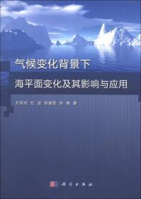 气候变化背景下海平面变化及其影响与应用 左军成 科学出版社 9787030379221