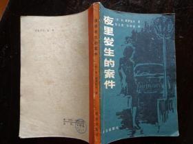 夜里发生的案件 苏联推理小说