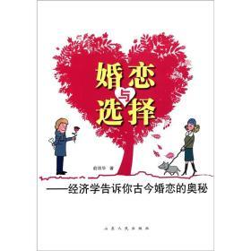 正版新书婚恋与选择:经济学告诉你古今婚恋的奥秘