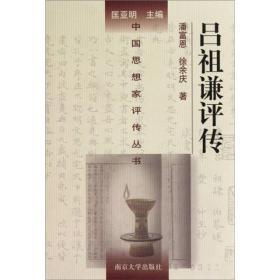 吕祖谦评传 南京大学出版社 精装 塑封