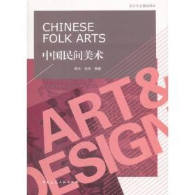 中国民间美术 周天,刘洋 编著 中国建筑工业出版社