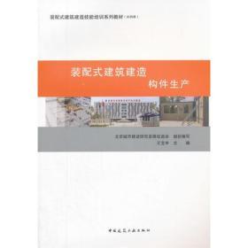 装配式建筑建造  构件生产