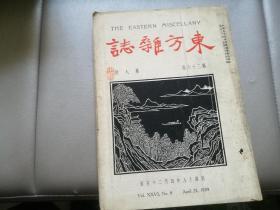 东方杂志 第二十六卷 第八号 民国18