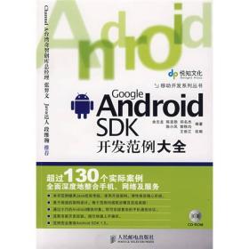 Google Android SDK开发范例大全