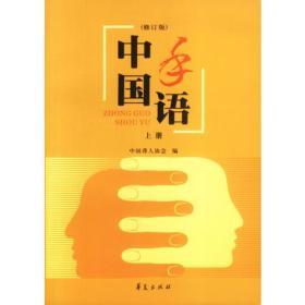 保证正版 中国手语:修订版(上下册)(全二册) 中国聋人协会 华夏出版社