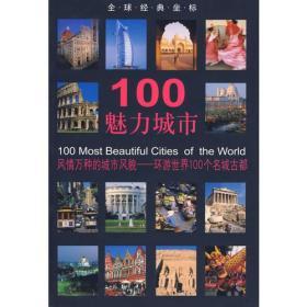 全球经典坐标-100魅力城市(平)