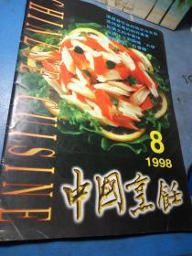 中国烹饪 1998年第8期(多买邮费实收)