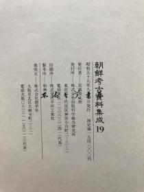 补图补图/朝鲜考古资料集成 1-22 补卷1-6 全28册/1983年/朝鲜总督府 出版科学综合研究所/小八开/重60公斤左右/有的卷可以分售/具体联系