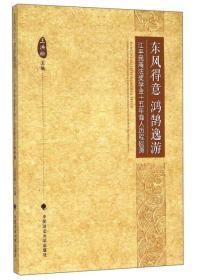 东风得意 鸿鹄逸游:江平民商法奖学金十五年育人历程回溯