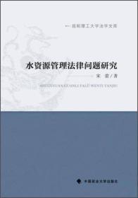 水资源管理法律问题研究
