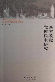 西方政党党内民主研究