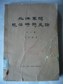 北洋军阀统治时期史话(第六册)