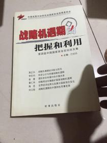 战略机遇期的把握和利用:第四届中国国家安全论坛论文集