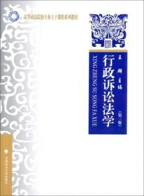 行政诉讼法学(第三版)