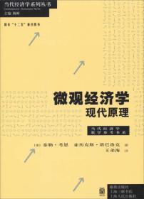 微观经济学:现代原理