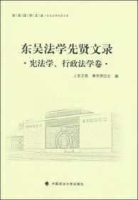 东吴法学先贤文录 宪法学、行政法学卷