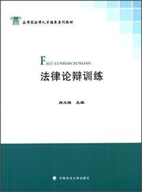 二手法律论辩训练 肖立梅 中国政法大学出版社 9787562063049