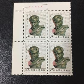 1985年 冼星海诞辰八十周年 纪念邮票4连