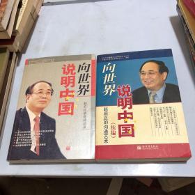 向世界说明中国+向世界说明中国(续编)