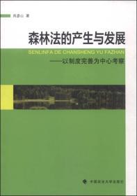 森林法的产生与发展:以制度完善为中心考察