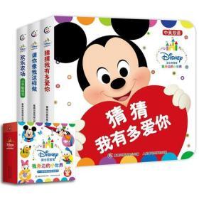 迪士尼宝宝我身边的小世界 (全套3册)