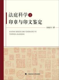 法庭科学之印章与印文鉴定