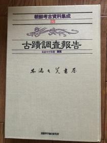 补图2/朝鲜考古资料集成 1-22 补卷1-6 全28册/1983年/朝鲜总督府 出版科学综合研究所/小八开/重60公斤左右/有的卷可以分售/具体联系