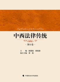 中西法律传统(第11卷)