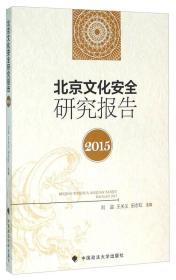 正版现货 北京文化安全研究报告2015出版日期:2015-12印刷日期:2015-12印次:1/1