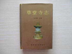 草堂寺志  精装本!163