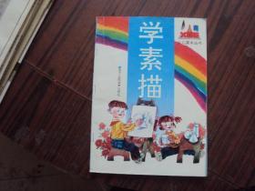 学素描——少儿美术丛书