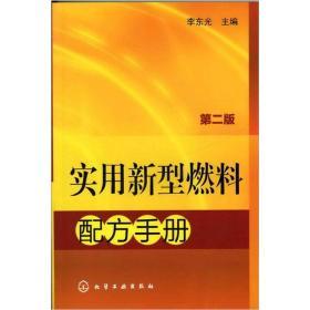 实用新型燃料配方手册(第2版)