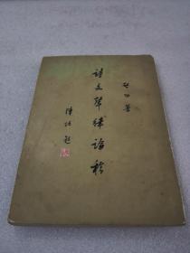 《诗文声律论稿》★ 影印启功书法手迹 中华书局 1977年年1版1印 平装1册全