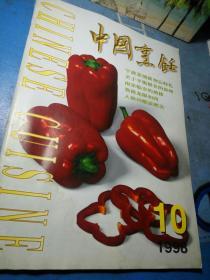 中国烹饪 1998年第10期(多买邮费实收)