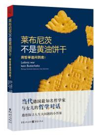 莱布尼茨不是黄油饼干:将哲学追问到底!