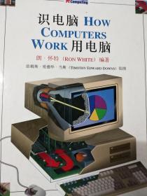 识电脑 H0W C0MPUTERS W0RK用电脑
