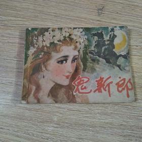 连环画 鬼新郎(品相不好)
