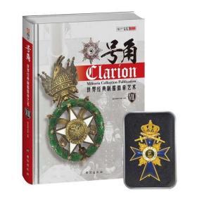 号角7:世界经典制服徽章艺术