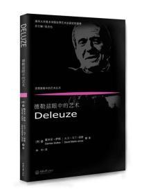 德勒兹眼中的艺术:思想家眼中的艺术丛书