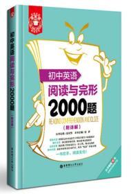 金英语:初中英语阅读与完形2000题