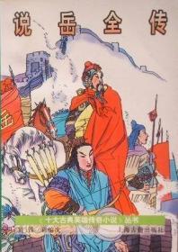 说岳全传198503
